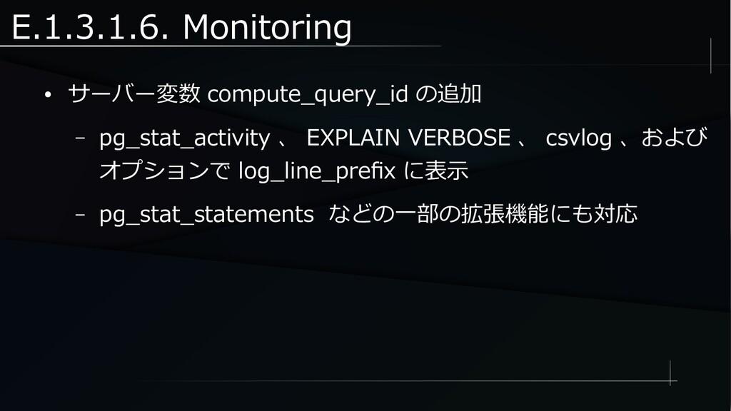 E.1.3.1.6. Monitoring ● サーバー変数 compute_query_id...