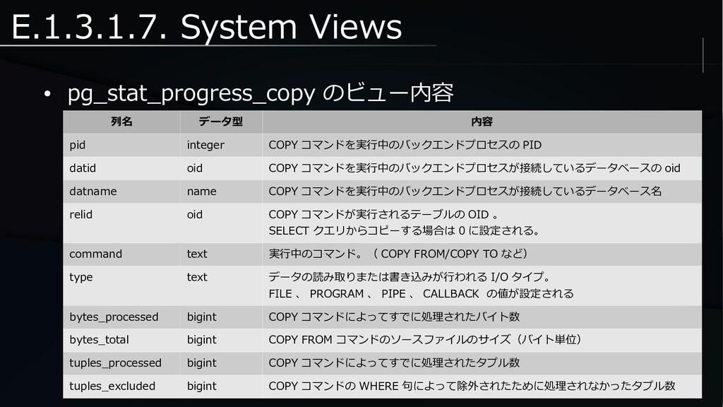 E.1.3.1.7. System Views ● pg_stat_progress_copy...