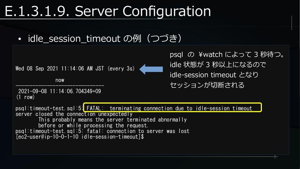 E.1.3.1.9. Server Configuration ● idle_session_...