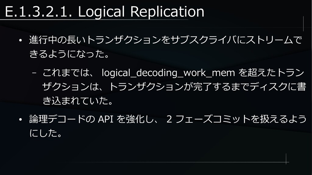E.1.3.2.1. Logical Replication ● 進行中の長いトランザクション...