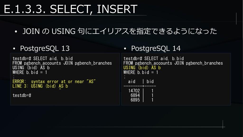 E.1.3.3. SELECT, INSERT ● JOIN の USING 句にエイリアスを...
