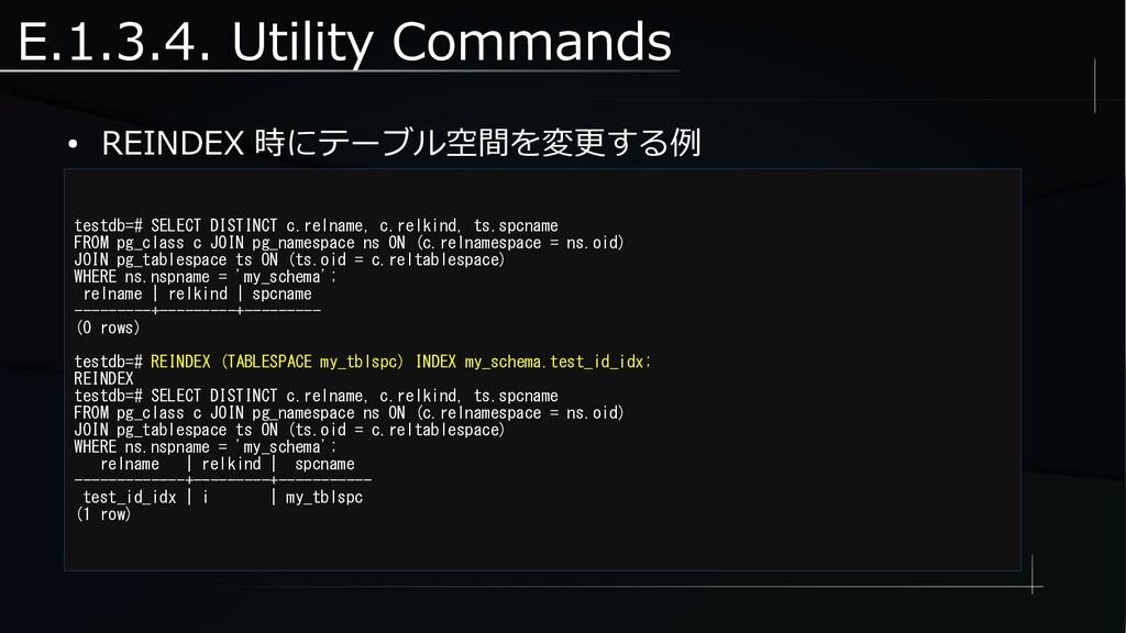 E.1.3.4. Utility Commands ● REINDEX 時にテーブル空間を変更...