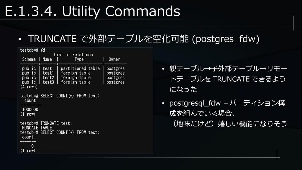 E.1.3.4. Utility Commands ● TRUNCATE で外部テーブルを空化...