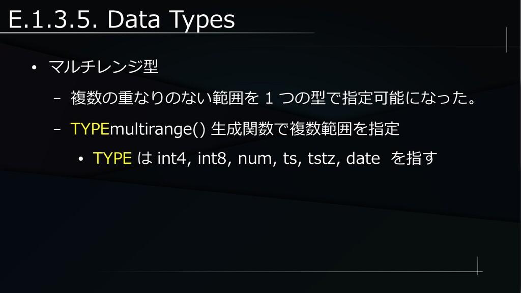 E.1.3.5. Data Types ● マルチレンジ型 – 複数の重なりのない範囲を 1 ...