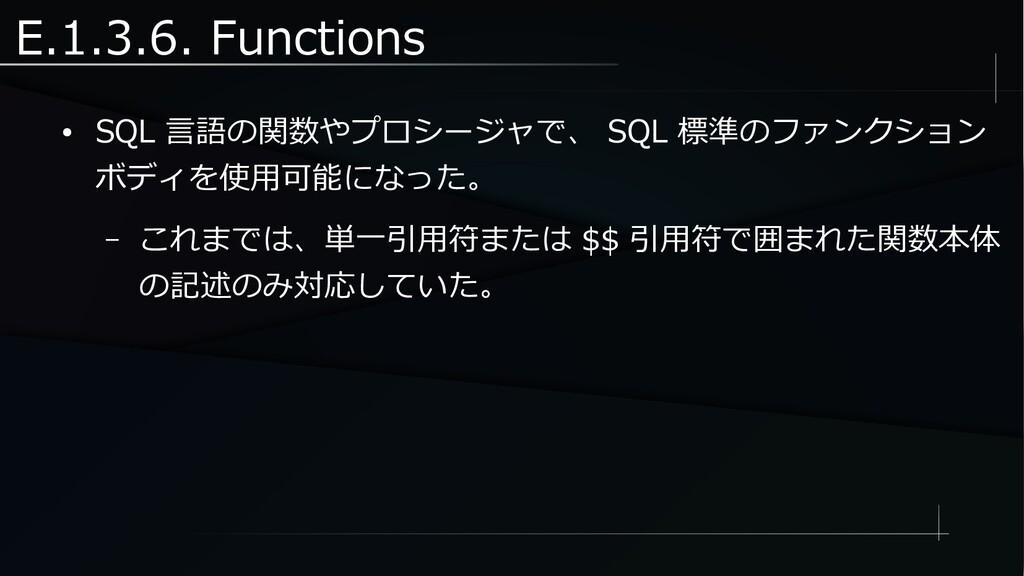 E.1.3.6. Functions ● SQL 言語の関数やプロシージャで、 SQL 標準の...