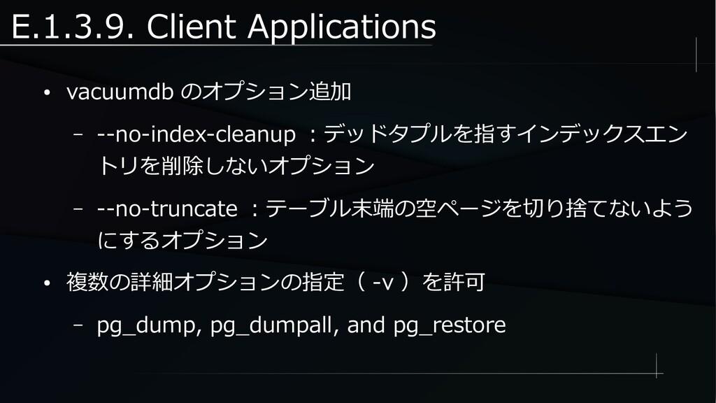 E.1.3.9. Client Applications ● vacuumdb のオプション追...