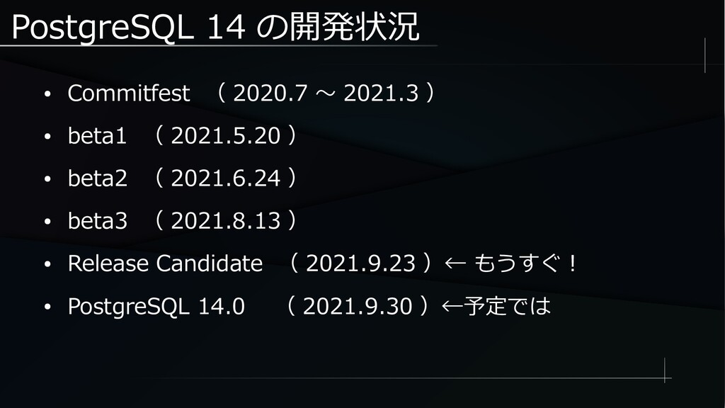 PostgreSQL 14 の開発状況 ● Commitfest ( 2020.7 ~ 202...