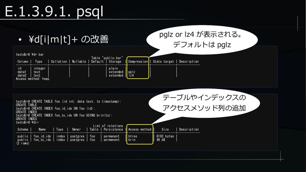 E.1.3.9.1. psql ● \d[i|m|t]+ の改善 testdb=# \d+ b...