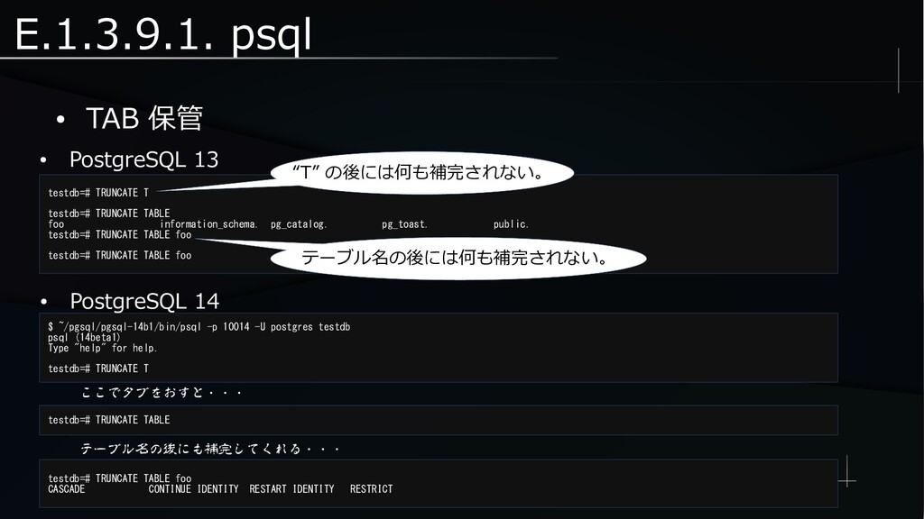 E.1.3.9.1. psql ● TAB 保管 ● PostgreSQL 13 testdb...