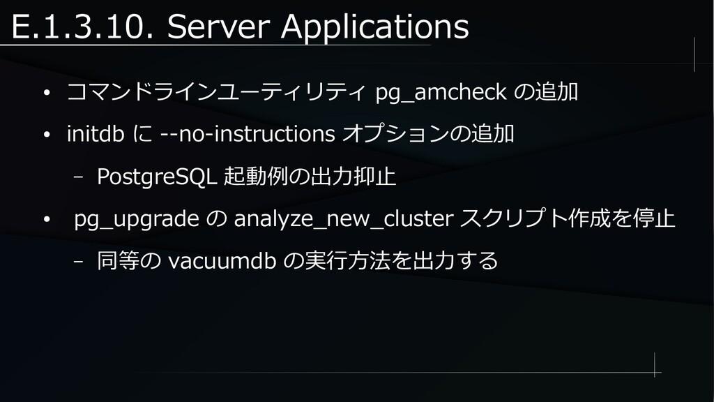 E.1.3.10. Server Applications ● コマンドラインユーティリティ ...