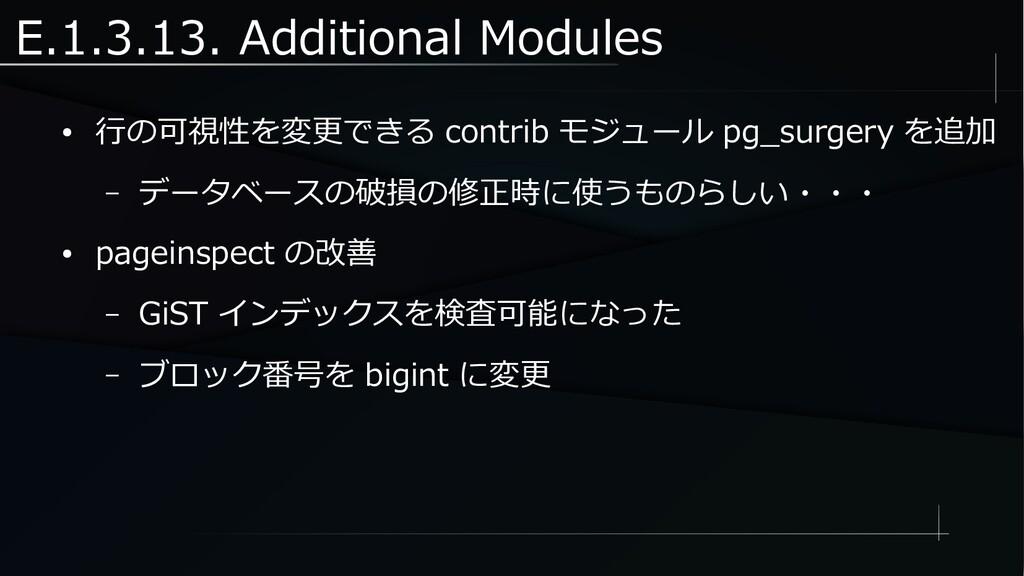 E.1.3.13. Additional Modules ● 行の可視性を変更できる cont...