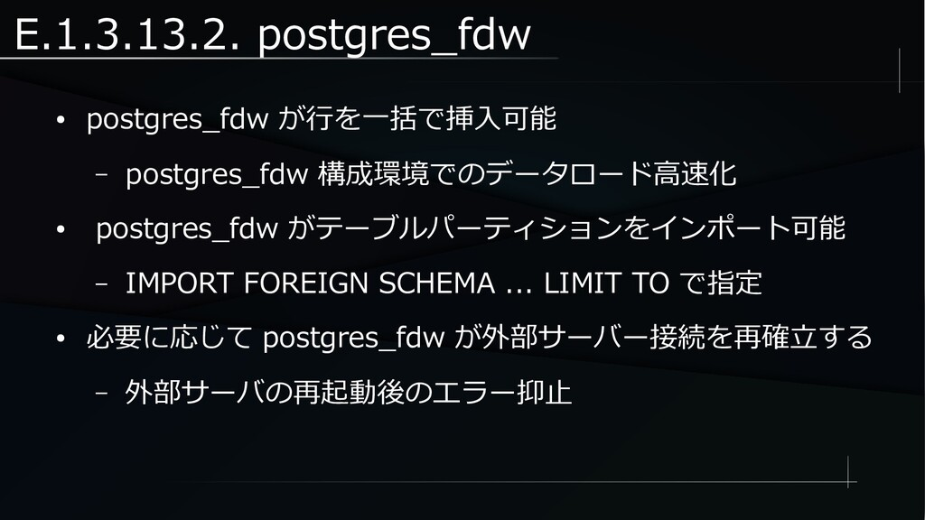 E.1.3.13.2. postgres_fdw ● postgres_fdw が行を一括で挿...