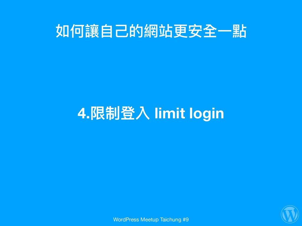 如何讓⾃自⼰己的網站更更安全⼀一點 4.限制登入 limit login WordPress ...