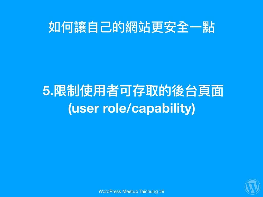 如何讓⾃自⼰己的網站更更安全⼀一點 5.限制使⽤用者可存取的後台⾴頁⾯面 (user role...