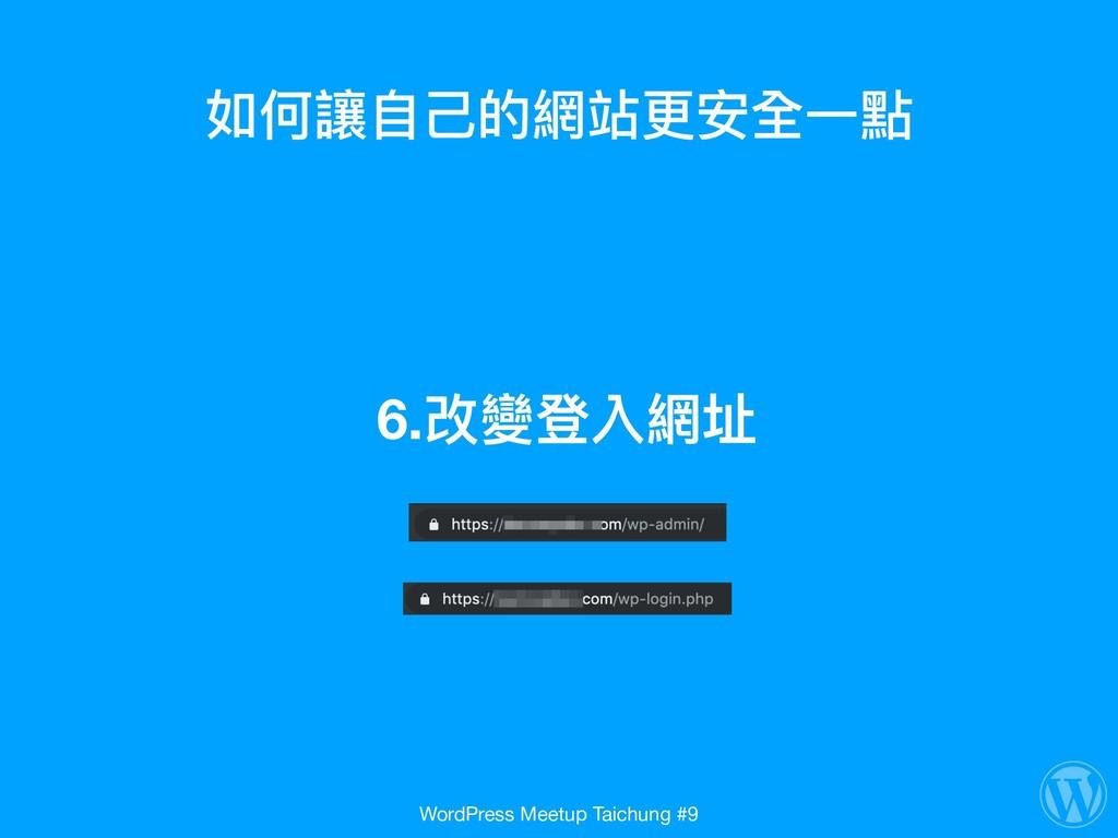如何讓⾃自⼰己的網站更更安全⼀一點 6.改變登入網址 WordPress Meetup Tai...