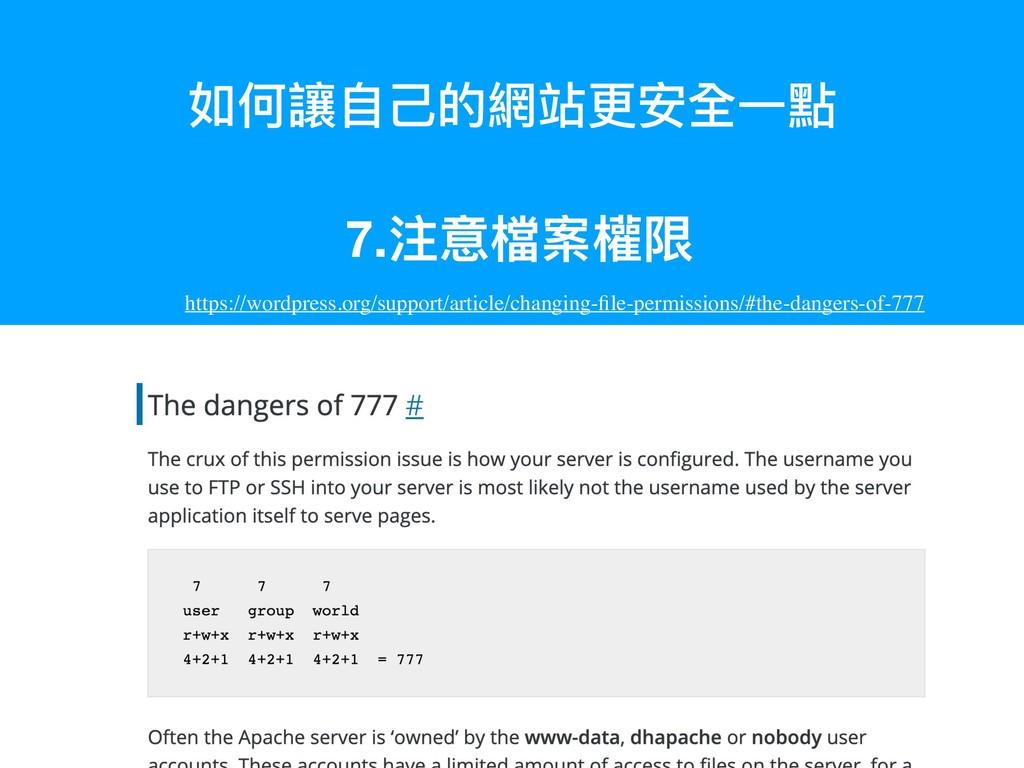 如何讓⾃自⼰己的網站更更安全⼀一點 7.注意檔案權限 https://wordpress.or...