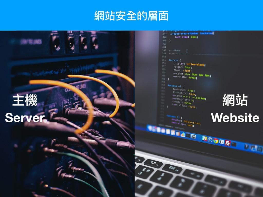 網站安全的層⾯面 主機 Server 網站 Website