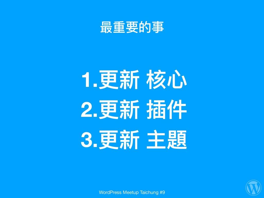 最重要的事 1.更更新 核⼼心 2.更更新 插件 3.更更新 主題 WordPress M...