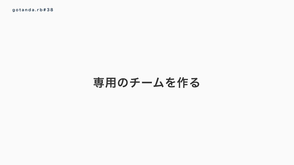 ઐ༻ͷνʔϜΛ࡞Δ H P U B O E B  S C