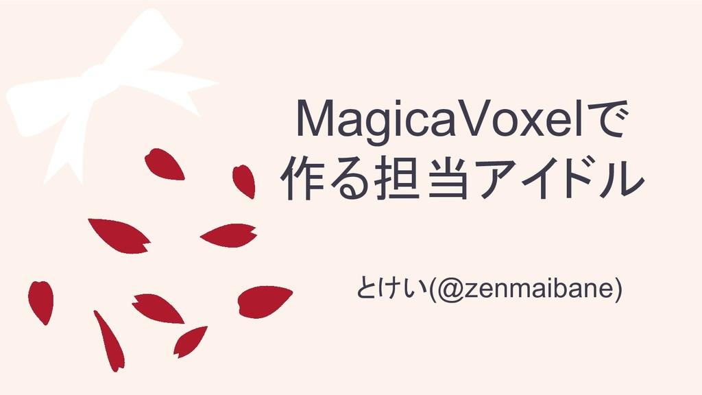 MagicaVoxelで 作る担当アイドル とけい(@zenmaibane)