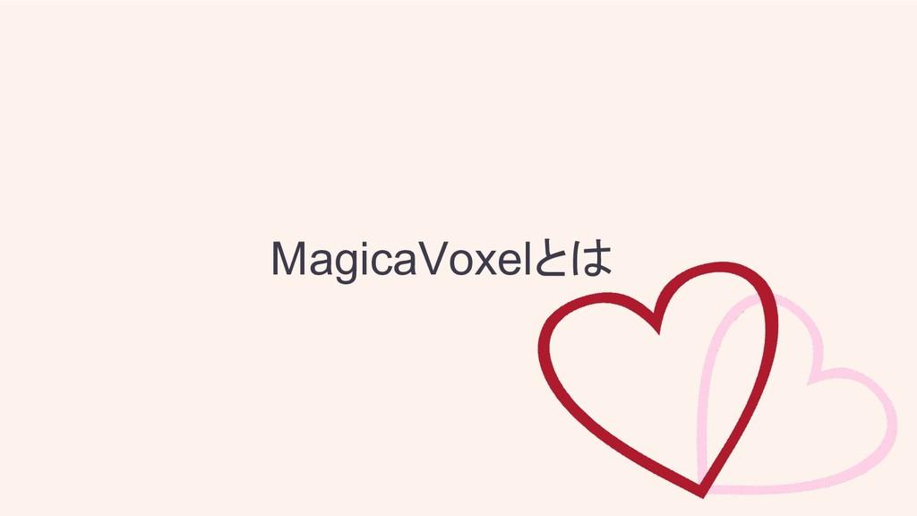 MagicaVoxelとは