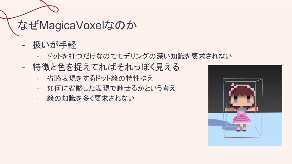 なぜMagicaVoxelなのか - 扱いが手軽 - ドットを打つだけなのでモデリングの深い知...