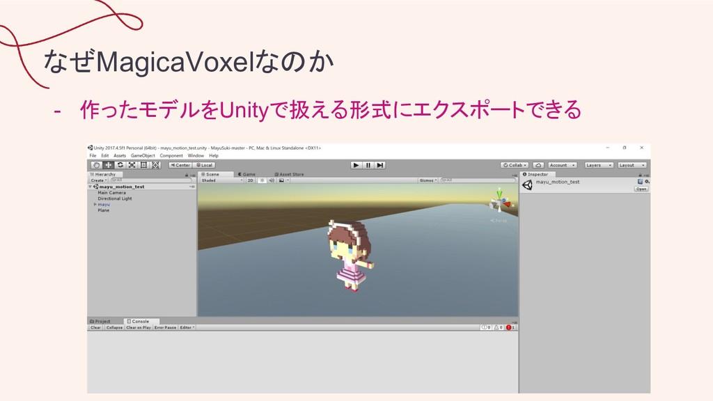 なぜMagicaVoxelなのか - 作ったモデルをUnityで扱える形式にエクスポートできる