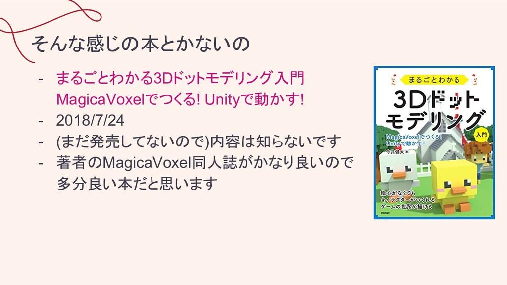 - まるごとわかる3Dドットモデリング入門 MagicaVoxelでつくる! Unityで動か...
