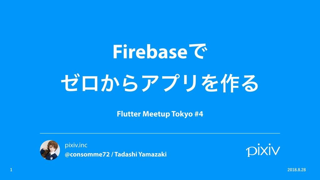 FirebaseͰ θϩ͔ΒΞϓϦΛ࡞Δ   Flutter Meetup Tokyo #...