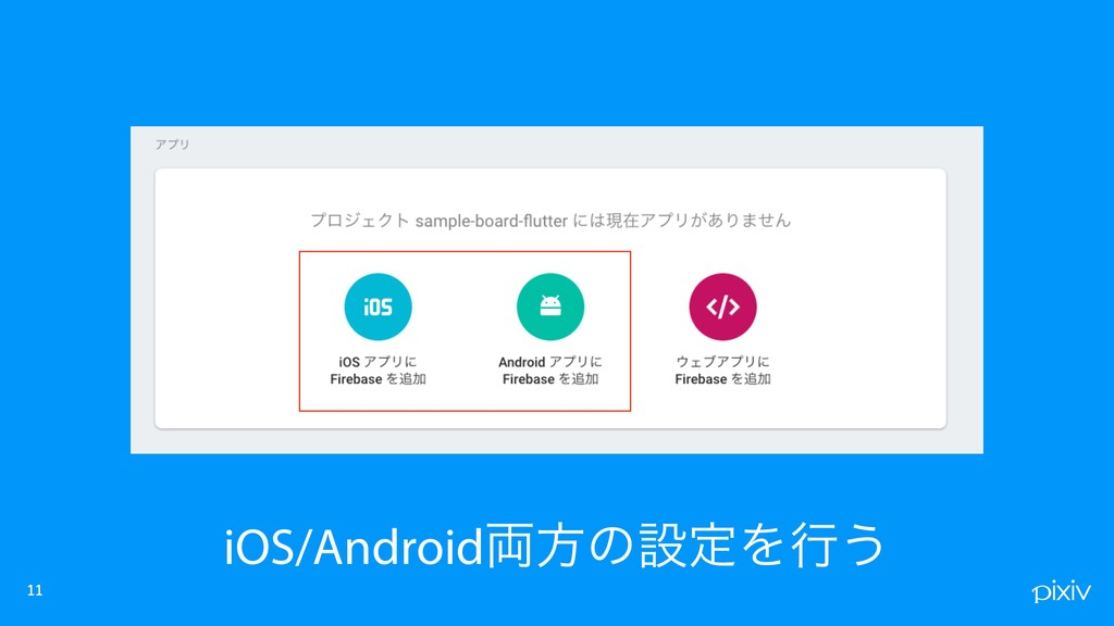 iOS/Android྆ํͷઃఆΛߦ͏