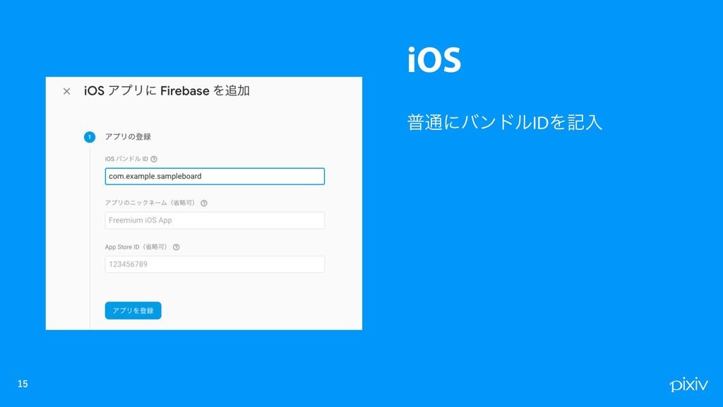 iOS   ී௨ʹόϯυϧIDΛهೖ