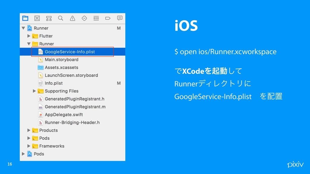 iOS   $ open ios/Runner.xcworkspace ͰXCodeΛى...