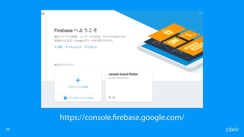 https://console.firebase.google.com/