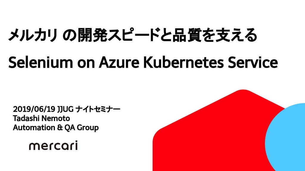 メルカリ の開発スピードと品質を支える Selenium on Azure Kubernete...