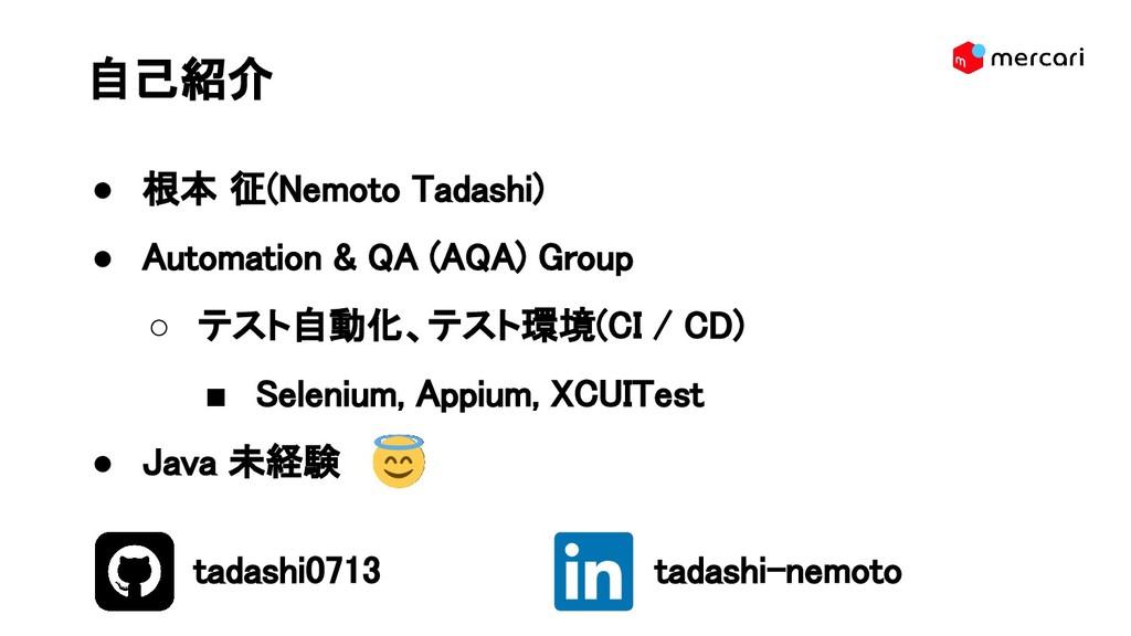 自己紹介  ● 根本 征(Nemoto Tadashi) ● Automation & Q...
