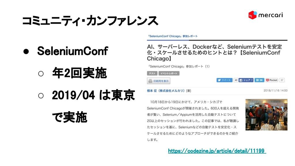 コミュニティ・カンファレンス ● SeleniumConf ○ 年2回実施 ○ 2019...