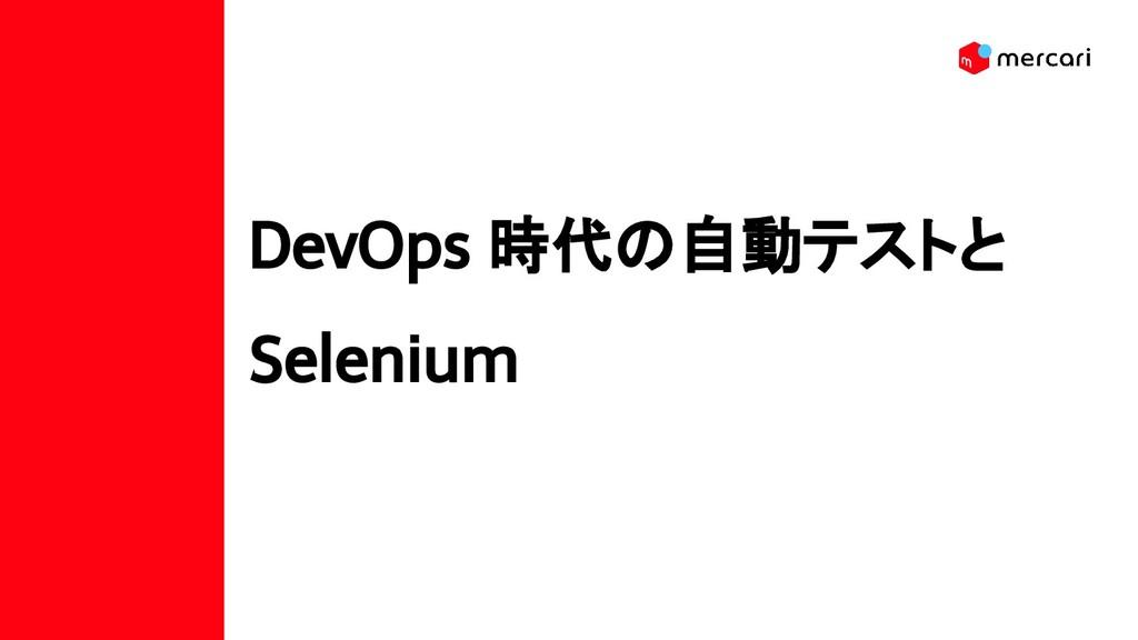 DevOps 時代の自動テストと Selenium