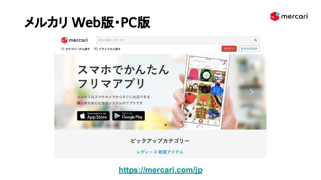メルカリ Web版・PC版 https://mercari.com/jp