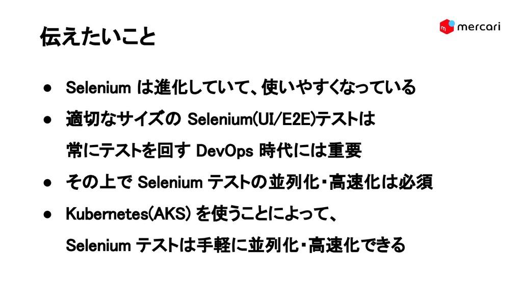 伝えたいこと ● Selenium は進化していて、使いやすくなっている ● 適切なサイズ...