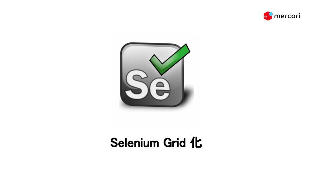 Selenium Grid 化