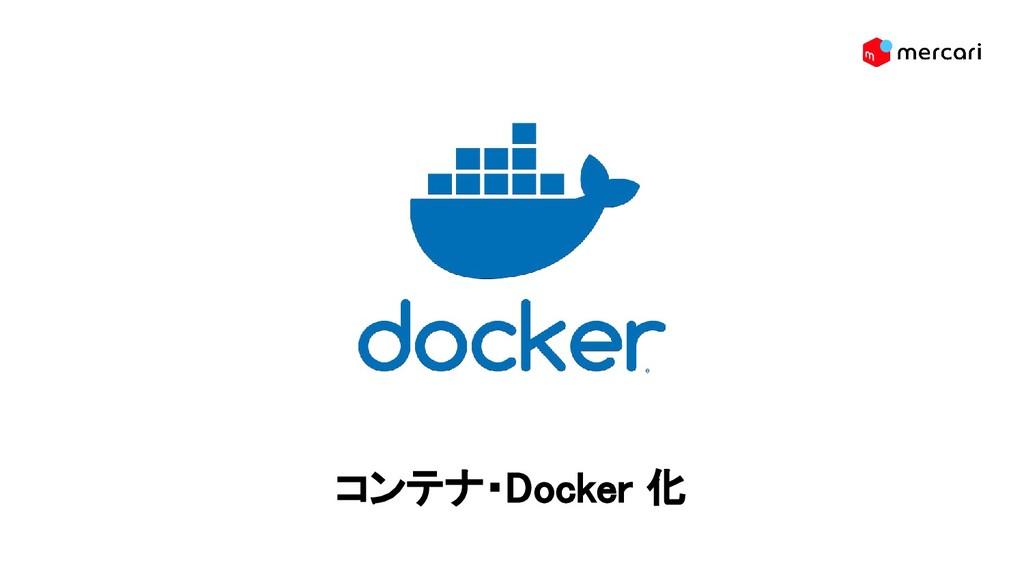 コンテナ・Docker 化