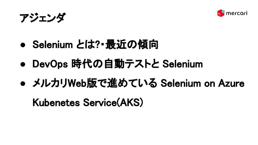 アジェンダ ● Selenium とは?・最近の傾向 ● DevOps 時代の自動テストと...