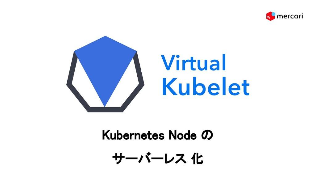 Kubernetes Node の サーバーレス 化