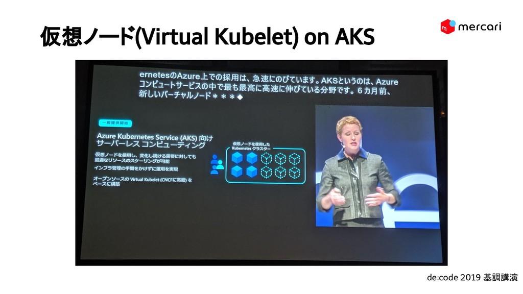 仮想ノード(Virtual Kubelet) on AKS de:code 2019 基調講演