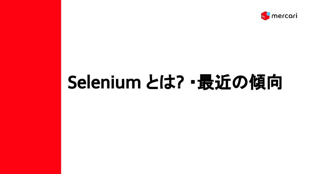 Selenium とは? ・最近の傾向