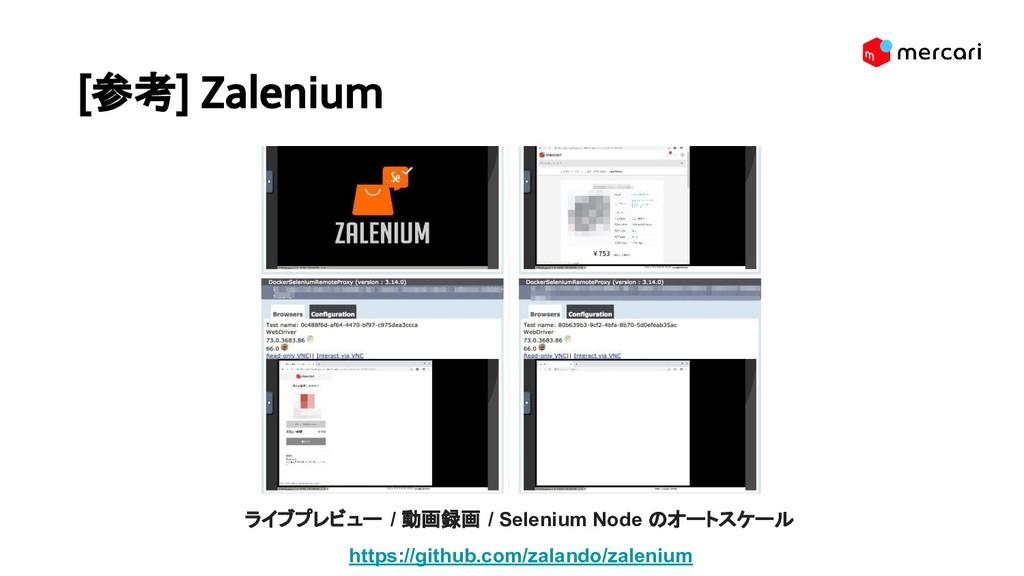 [参考] Zalenium ライブプレビュー / 動画録画 / Selenium Node の...