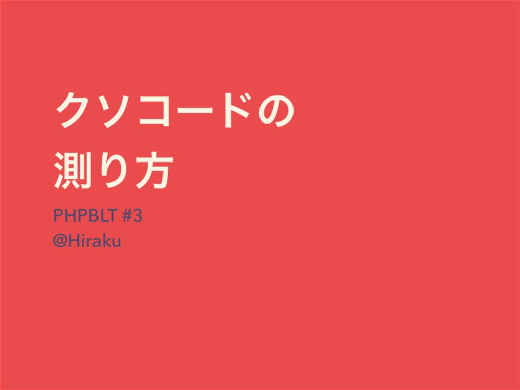 Ϋιίʔυͷ ଌΓํ PHPBLT #3 @Hiraku