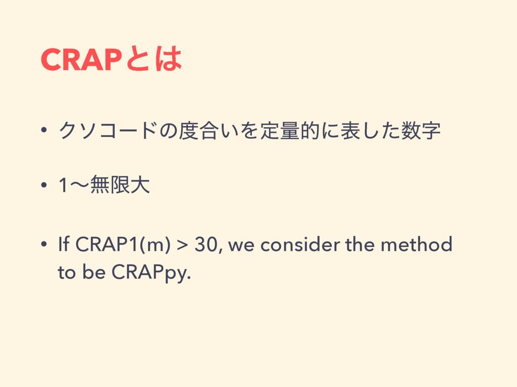 CRAPͱ • Ϋιίʔυͷ߹͍Λఆྔతʹදͨ͠ • 1ʙແݶେ • If CRAP1...