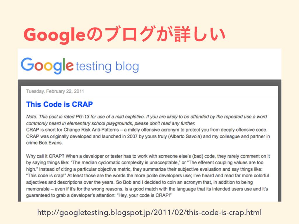 Googleͷϒϩά͕ৄ͍͠ http://googletesting.blogspot.jp...