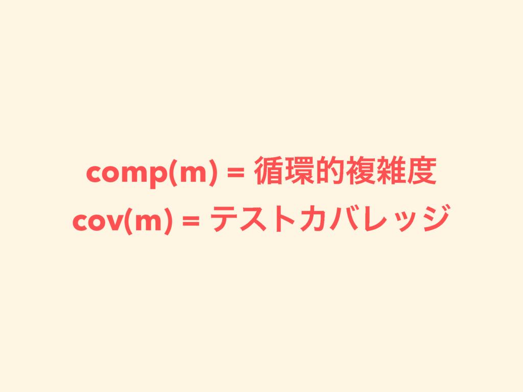 comp(m) = ॥తෳ cov(m) = ςετΧόϨοδ